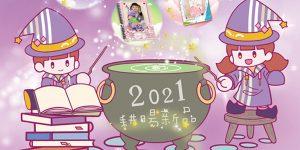 2021年曆新上市